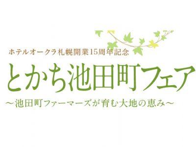 ホテルオークラ札幌|とかち池田フェア *終了