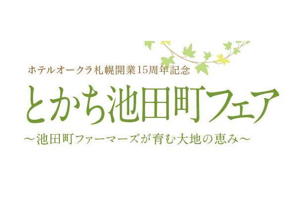 ホテルオークラ札幌|とかち池田フェア