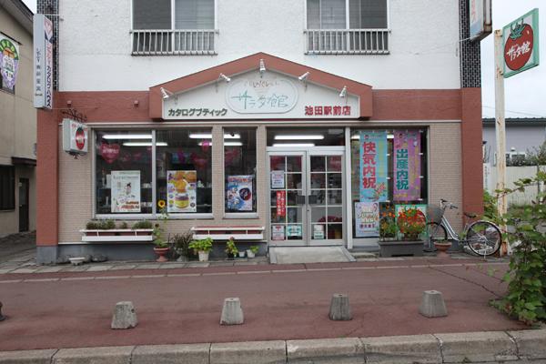 サラダ館 池田駅前店