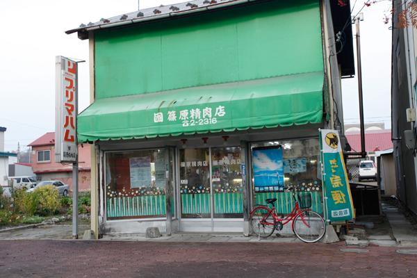 篠原精肉店
