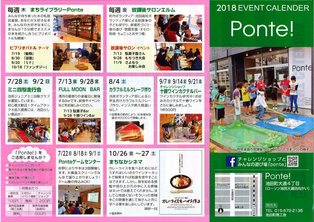 Ponte! 2018イベントカレンダー