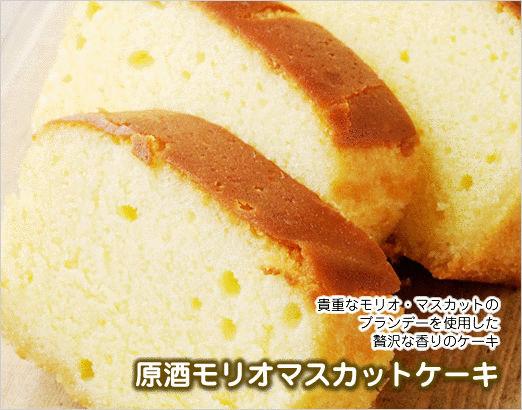 原酒モリオマスカットケーキ 1本セット
