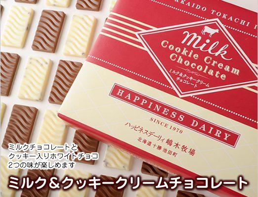 ミルク&クッキークリームチョコレート 2箱セット