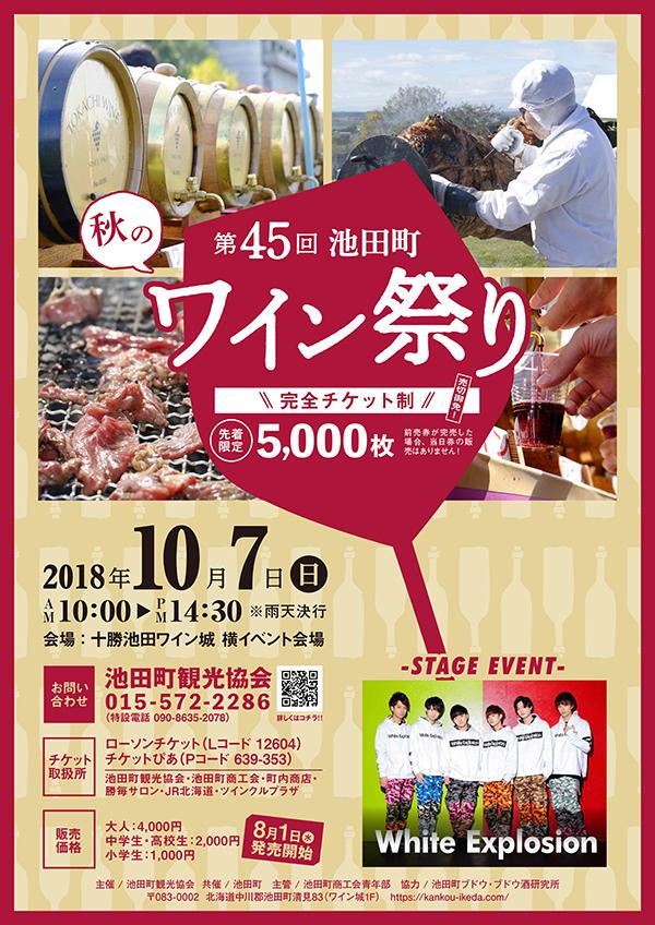 第45回 池田町ワイン祭り