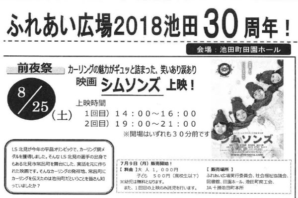 ふれあい広場2018池田30周年! *終了