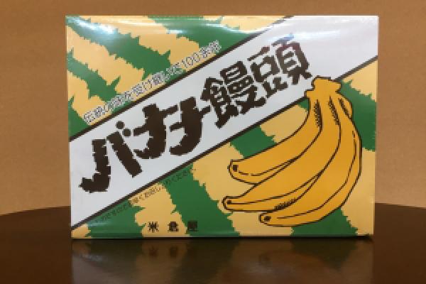 バナナ饅頭(8本入)