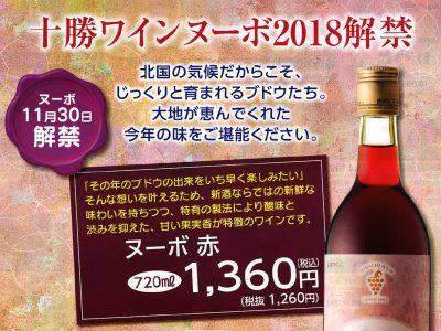 2018 ヌーボ解禁パーティ in ワイン城