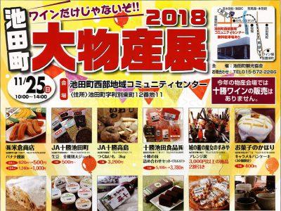 池田町 大物産展 2018