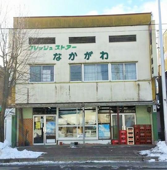 (有) 中川商店