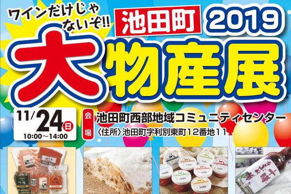 池田町 大物産展 2019