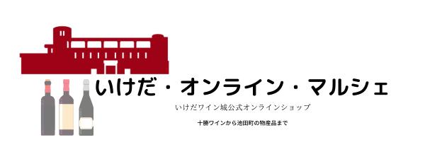 池田オンラインマルシェ