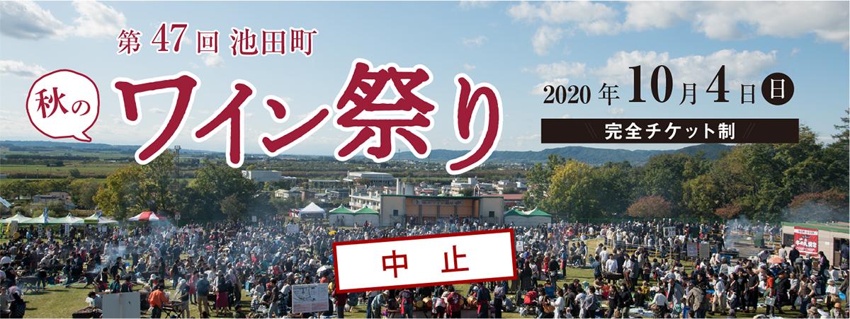 池田町ワイン祭り