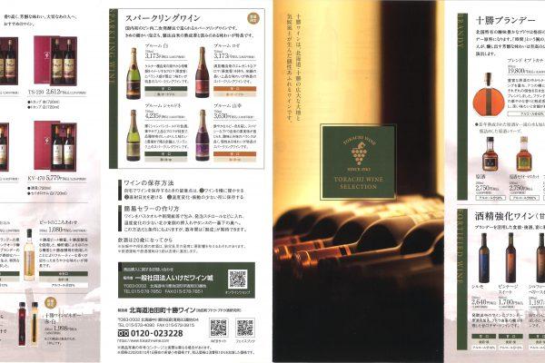 TOKACHI WINE