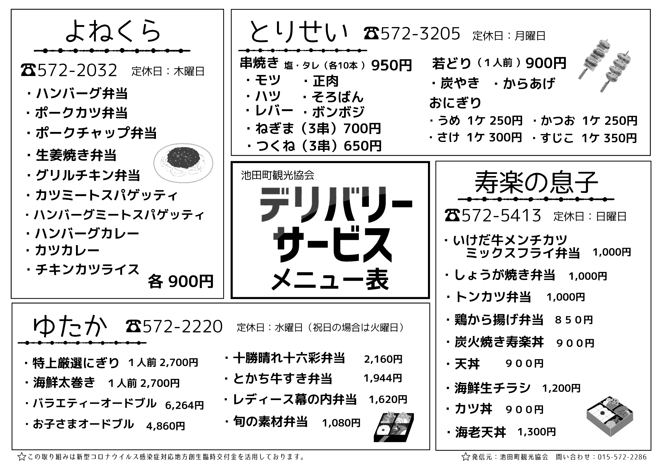 デリバリーサービスメニュー表表