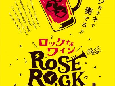 ロックなワインROSEROCK(ロゼロック)