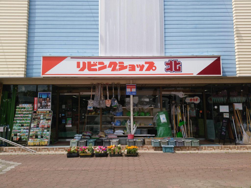 ㈲北金物店