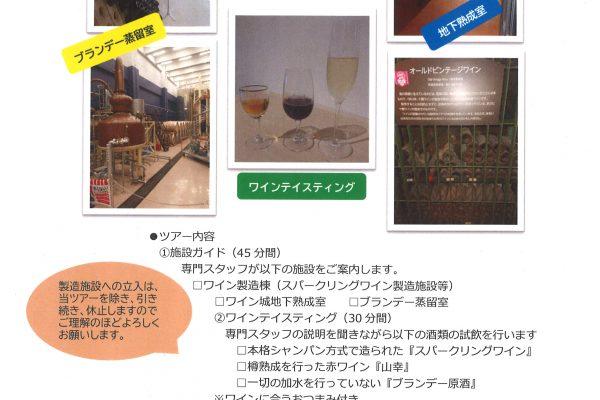 池田ワイン城 毎週土日祝 ワイナリーツアー開催のお知らせ