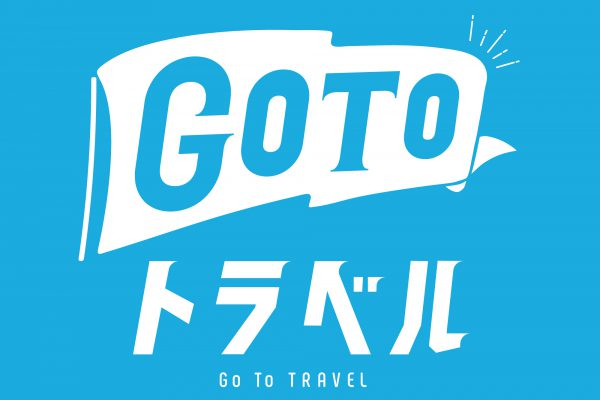 GOTOトラベルキャンペーンに関するお知らせ