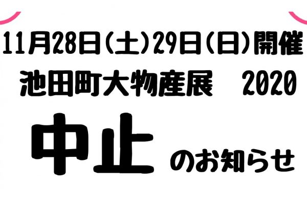 2020年池田町大物産展中止に関するお知らせについて