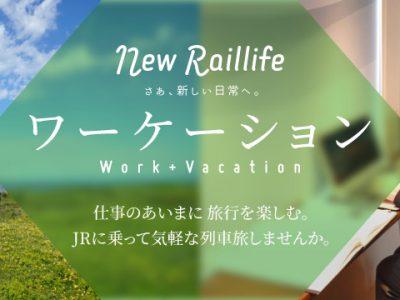 JR北海道 ワーケ―ションHPの情報掲載について