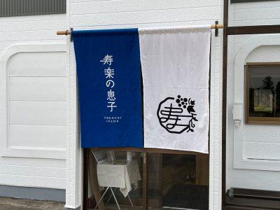寿楽の息子 利別店