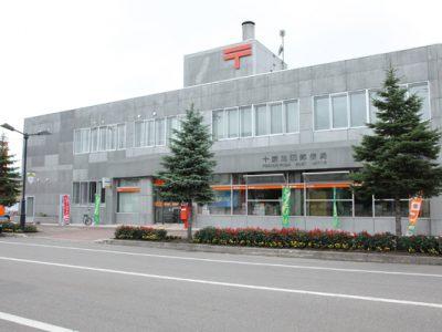 十勝池田郵便局