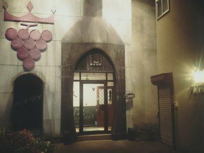 パブレストラン ホイリゲ